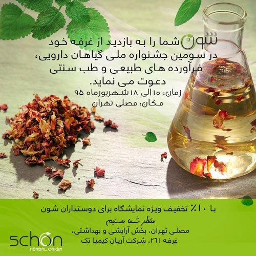 جشنواره ملی گیاهان دارویی