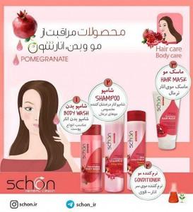محصولات مراقبت از مو و بدن شون
