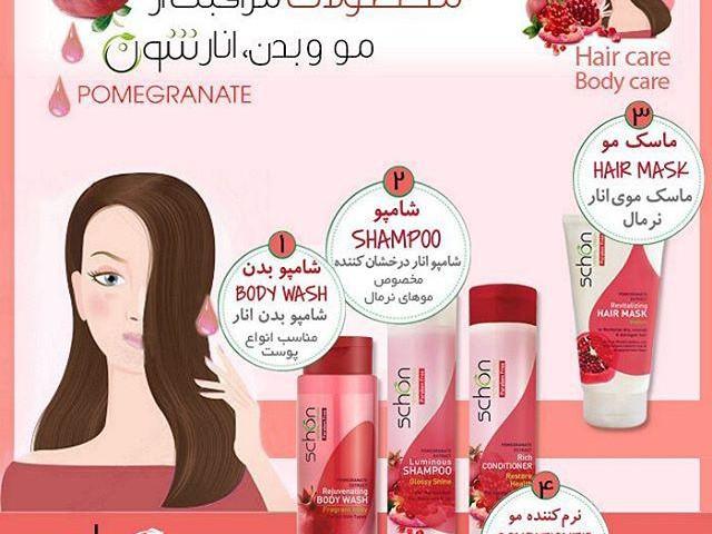 مراقبت از مو و بدن شون