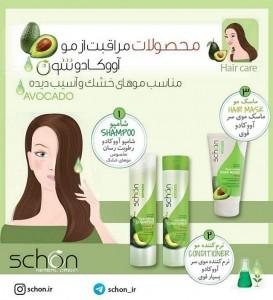 محصولات مراقبت از موها