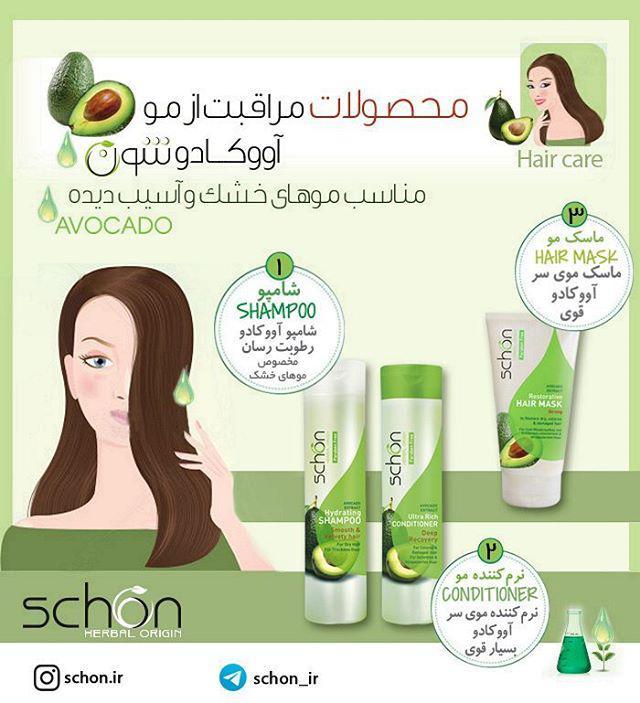 محصولات مراقبت از مو، آووکادو شون
