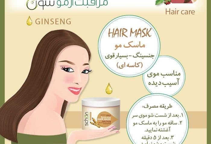 ماسک موی جنسینگ شون