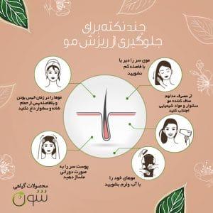 نکات مهم برای جلوگیری از ریزش مو