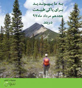 کوهنوردی شون