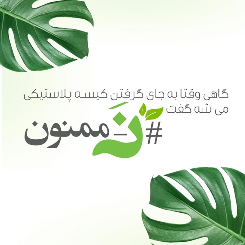 کمپین نه ممنون اگر چه تمام شده، اما شما هنوز هم میتوانید با نه گفتن به کیسههای پلاستیکی از محیط زیست حفاظت کنید.